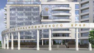 Вход в Арбитражный суд Краснодарского края