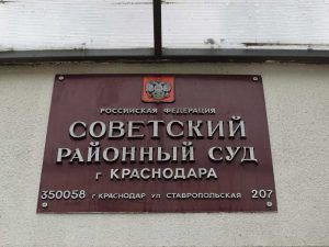 Вход в Cоветский районный суд Краснодара