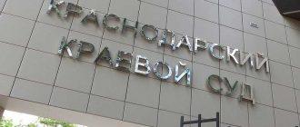 Вход в Краснодарский краевой суд