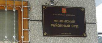 Вход в Ленинский районный суд Краснодара