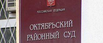 Вход в Октябрьский районный суд Краснодара