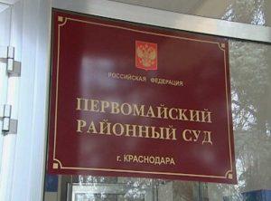 Вход в Первомайский районный суд Краснодара