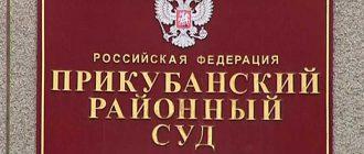 Вход в Прикубанский районный суд Краснодара