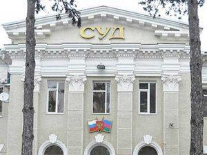 Абинский районный суд Краснодарского края 1