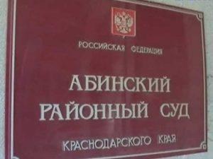 Абинский районный суд Краснодарского края 2