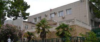 Адлерский районный суд Сочи 1