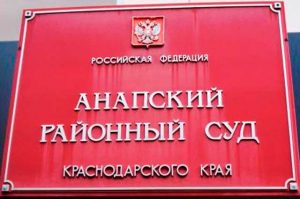 Анапский районный суд Краснодарского края 2
