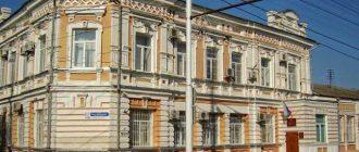 Армавирский городской суд Краснодарского края 1