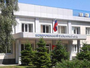 Белореченский районный суд Краснодарского края 1