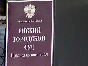 Ейский районный суд Краснодарского края 2