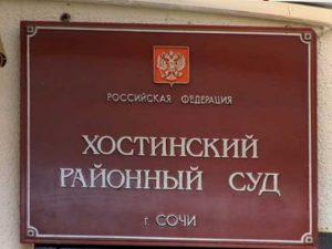 Хостинский районный суд Сочи 2