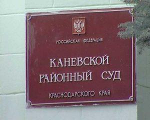 Каневский районный суд Краснодарского края 2