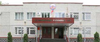 Курганинский районный суд Краснодарского края 1