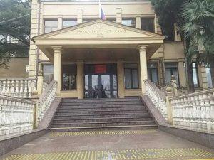 Центральный районный суд Сочи 1