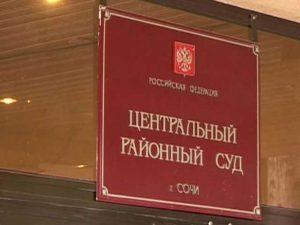 Центральный районный суд Сочи 2