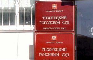 Тихорецкий городской суд Краснодарского края 2